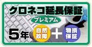 クロネコ延長保証5年間 プレミアム(物損保証有り) 対象商品¥20001〜¥30000(税込)