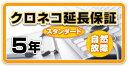 クロネコ延長保証5年間 スタンダード(物損保証なし) 対象商品¥100001〜¥150000(税込)
