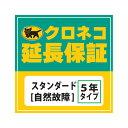 クロネコ延長保証5年間 スタンダード(物損保証なし) 対象商品¥350001〜¥400000(税込)