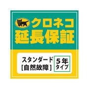 スタンダード延長保証5年間 本体購入価格¥800,001〜¥900,000(税込)