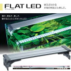 【大型】フラットLED 1200 シルバー 120cm水槽用照明・ライト『照明・ライト』 _lg