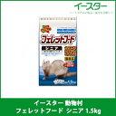 イースター 動物村 フェレットフード シニア 1.5kg