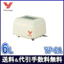 安永 YP-6A (風量 6L/min) 水槽用 エアーポンプ エアーポンプ 静音 省エネ 電池 電動ポンプ ブロワー ブロワ ブロアー