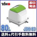 新品 世晃 JDK-80 エアーポンプ 静音 省エネ型 電動 浄化槽ブロワー 浄化槽エアーポンプ 浄化槽ブロアー 浄化槽ポンプ 浄化槽エアポンプ 電動ポンプ 住まい インテリア 工具DIY用品 電動工具 _lg