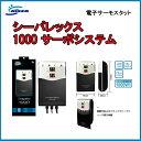 シーパレックス1000 サーボシステム ヒーター容量 10W〜1000W 『ヒーター・サーモ(保温)』