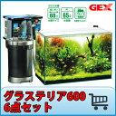 【大型】 GEX グラステリア600 6点セット ガラス水槽 60cm水槽『ガラス水槽セット』