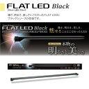 コトブキ フラットLED 900 ブラック 90cm水槽用照明・ライト『照明・ライト』