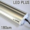 【大型】ゼンスイ LED PLUS シャイニングブルー 180cm用 水槽用照明・LEDライト『照明・ライト』