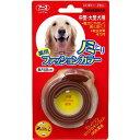 薬用 ノミとりファッションカラー 中・大型犬『虫除け』 _lg
