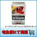 リーフマチュアープロキット 『添加剤/肥料』