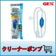 GEX クリーナーポンプ 水換え ホース メンテナンス用品『メンテナンス用品』 _lg