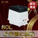 新品 安永 EP-80E EP-80EL EP-80ER[EP-80HN2Tの後継機種] 合併浄化槽