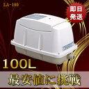 【2年保証付】日東工器 メドー LA-100 合併浄化槽エアーポンプ 静音 省エネ 電池 電動ポンプ