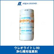 水処理用塩素剤 ウレオライト L-90 1袋 浄化槽用塩素剤 『浄化槽用品消臭剤・塩素剤』