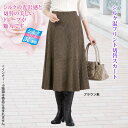 Women's Clothing - 新商品【ボトムス】《M・Lサイズ》シルク混プリント切替スカート 茶系sk470
