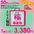 送料無料【ミセス春夏福袋】S〜6Lサイズ★春夏物7点入って3,380円★