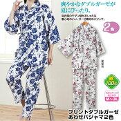 【人気商品】前開き寝間着《M〜3Lサイズ》プリントダブルガーゼ あわせパジャマ2色