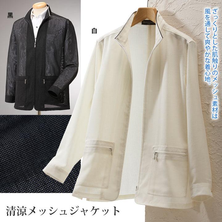 【紳士ジャケット】《M・L・LLサイズ》清涼メッシュジャケット黒・白mej189-1c-x041