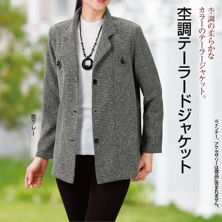 1,500円《M・Lサイズ》【アウター】杢調テーラージャケットtss1536-2