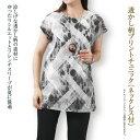 500円サマーバーゲンSALE【トップス】《M〜3Lサイズ》すかし柄プリントチュニック(ネックレス付)kn-135