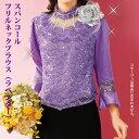 60%OFFフォーマル【発表会衣装】【トップス】《M・L・LLサイズ》スパンコールフリルネックブラウス 紫tss1819