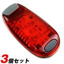 ランニングライト LED ジョギング 事故防止 挟める 巻ける 夜点灯3パターン (3個セット)