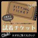 【試着チケット】ブラックフォーマル サイズ・デザインでお悩みの貴方にお勧め