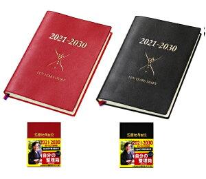 石原出版社 石原10年日記 (2021年〜2030年版)メーカー直送【送料無料】