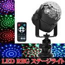 LED RBG ステージライト リモコン&専用スタンド付き 回転ボール ミラーボール ミニレーザーステージ照明 ディスコライト パーティー