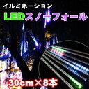 LED スノーフォール/スノードロップ マルチカラー つらら...