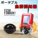 ポータブル魚群探知機 100mワイヤレスソナー 水深45m フィッシュファインダー ワイヤレス 液晶モニター