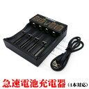 急速電池充電器 4本 リチウムイオン/ニッケル水素電池/ニカド電池対応 18650 26650 18350 14500 電池容量測定 USB出力機能付き