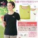 【セール】刺繍入りブラカップ付きTシャツ TK2520-9966▼トップス スポーツ ウォーキング トレーニング 特価