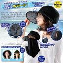 【レディース帽子】フェイスカバー付き小顔エレガントキャスケット Z0002 ▼UVカット UV対策 UVケア 紫外線対策 紫外線カット 帽子 つば広 小顔効果