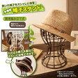 【組み立て式】【Y05】かんたん便利な帽子スタンド Z0023▼雑貨 インテリア 収納 ハット ディスプレイ 型崩れ
