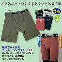 【メンズインナー】紳士ロングニットトランクス 5色組 UD1...
