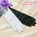 【ステージ小物】フォーマル手袋 サテンス...
