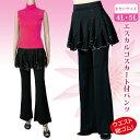 【ダンス衣装】エスカルゴスカート付きパンツ 黒 4L・5Lサイズ TK1349-1-2560 ▼美脚