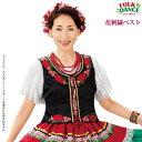 【フォークダンス衣装】花刺繍ベスト VE219-3515▼レクダンス フォークロア