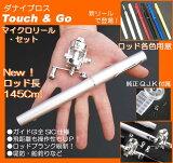"""新的!""""触摸及前往·微排了。""""[New! 「Touch & Go・マイクロリールセット」]"""