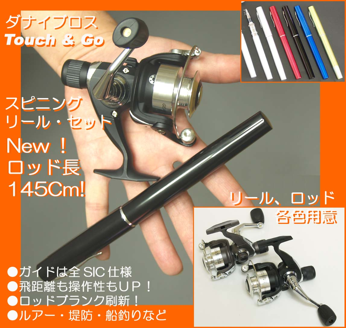 New! ダナイブロス spinning reel set