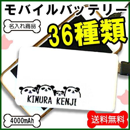 【メール便送料無料】モバイルバッテリー 軽量 4000mAh 薄型 iphone7 iphone xperia、プレゼント 父の日 名入れ オリジナル