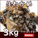 淡路産天然生ワカメ3kg(1kgx3袋)未加工品(生わかめ)