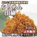 淡路島ちりめん山椒400g(タッパー入り)(しらす・チリメン...