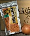 兵庫県淡路島 たまねぎ皮茶