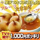 淡路島フルーツ玉ねぎスープなんと30袋で1000円ポッキ