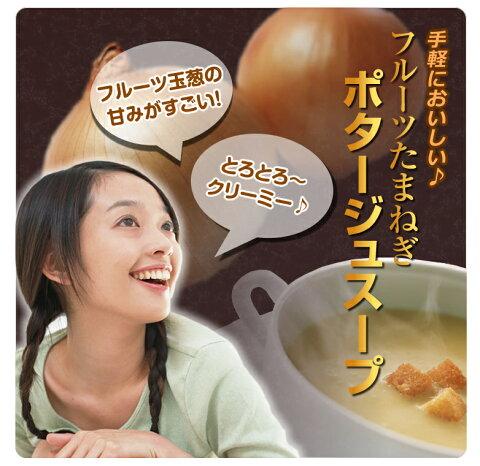★化学調味料無添加★【TBSテレビひるおびで紹介!】糖度の高い淡路島フルーツ玉ねぎ使用♪ZENTAの金のポタージュスープ