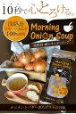 玉ねぎスープ 淡路島 玉ねぎ 送料無料 淡路島 国産玉ねぎスープ 玉ねぎスープ 玉葱スープ タマネギスープ) ・フリーズドライ