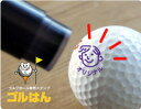 Stamp ゴルハン for order stamp golf balls. With a seal attached to none of the supplement ink for exclusive use of the own name original data case article [excellent comfortable ギフ _ case]
