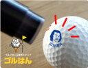 ゴルフボール スタンプ ゴルはん・ハンコでオウンネーム似顔絵から作成 専用補充インク1本付属 ...